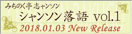 2018/1/3 New release シャンソン落語 vol.1