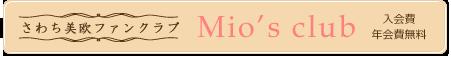 さわち美欧ファンクラブ Mio's club